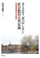 書籍検索 - 福村出版株式会社